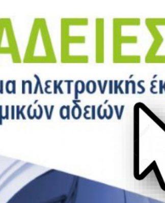 e-adeies